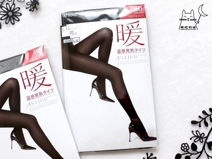 【拓拔月坊】厚木 ATSUGI 絲襪 「暖」溫感 光發熱 80丹 暖感褲襪 日本製~現貨! L-LL