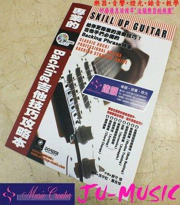 造韻樂器音響- JU-MUSIC - 專業的Backing吉他技巧攻略本 (附1CD) 電吉他 木吉他 適用