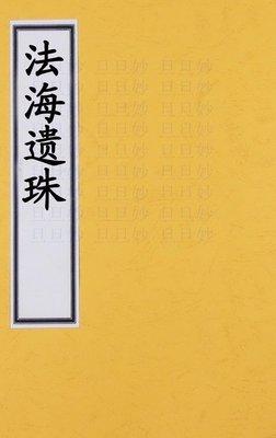 旦旦道術 法海遺珠 道教雷法符咒法術  手抄本64