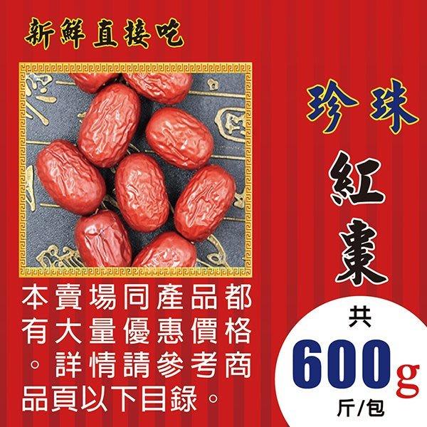 LA0205【珍珠▪紅棗►600g】✔可當水果直接食用║桂花▪花旗蔘茶▪洛神花▪黑棗