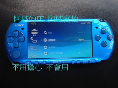 PSP 3007 主機+16G記憶卡+全套配件+二手85成新+保修一年   PSP3007 顏色隨機出貨