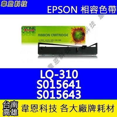 【韋恩科技-台南-含稅】EPSON S015641、S015643 相容色帶 LQ-310、LQ310