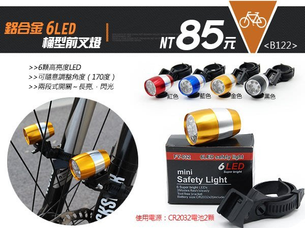 ☆PART2單車 (B122) 鋁合金 6LED 桶型 前叉燈 附贈電池 促銷價 85元