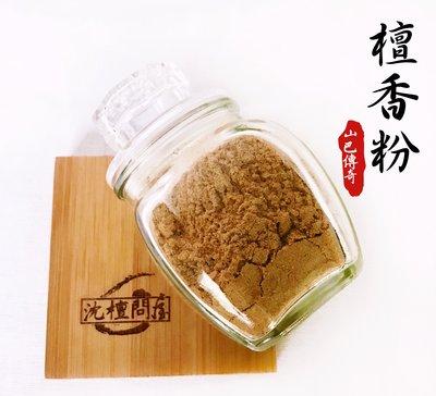【檀香粉】30公克/罐裝 原汁原味! 串/甜/甘 特挑! 小包裝雅賣~直購價!!