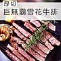 【買3送1 最低平均$225/ 片】☆厚切巨無霸霜...
