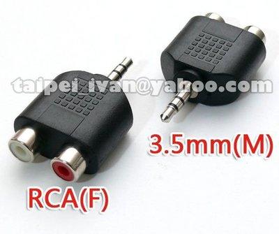 全新 3.5mm(公) 轉 RCA(母)x2 轉接頭 紅白端子 立體聲耳機 一分二 3.5 AV音源轉換頭 桃園市