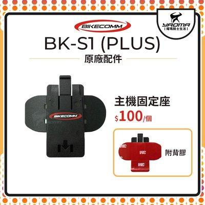 騎士通 BK-S1 BKS1 PLUS 原廠配件 主機固定座 主機底座 單買 藍芽耳機原廠配件 耀瑪騎士