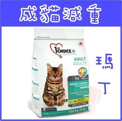 **貓狗大王**瑪丁貓飼料 (減肥成貓) 2.72公斤