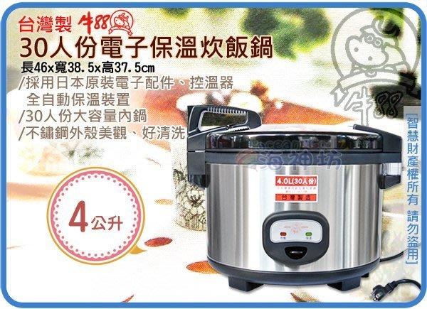 =海神坊=台灣製 牛88 30人份電子保溫炊飯鍋 煮飯鍋 營業用電鍋 不鏽鋼外殼 全自動保溫 4L 2入11300元免運