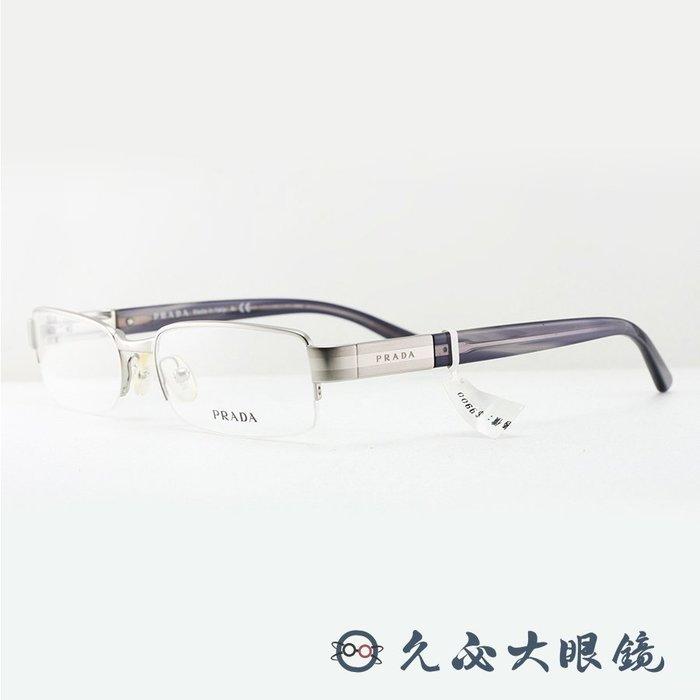 【久必大眼鏡】Prada 鏡框 VPR55L 1AP-1O1 (銀) 商務半框款 原廠公司貨