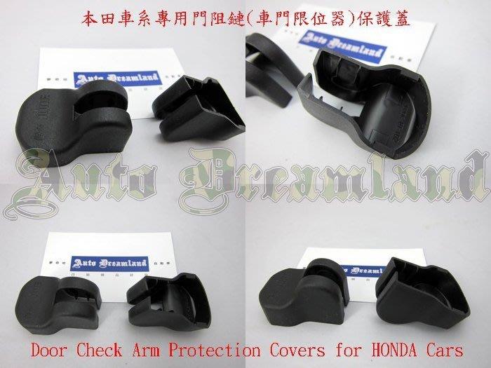 Honda 本田 CR-V CRV CRV3 三代 3代 RE 專用 門阻鏈 車門限位器 保護蓋 美觀
