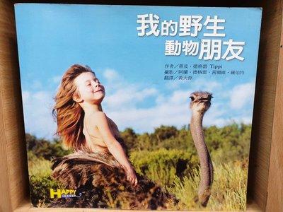 [赤道二手書_叢書] 我的野生動物朋友~蒂皮.德格雷~如何~WQ1~CP2