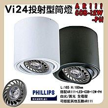 【LED 大賣場】(DVi24-C12) LED-COB-12W AR111桶燈 黑白圓形筒燈 整組含光源 吸頂燈
