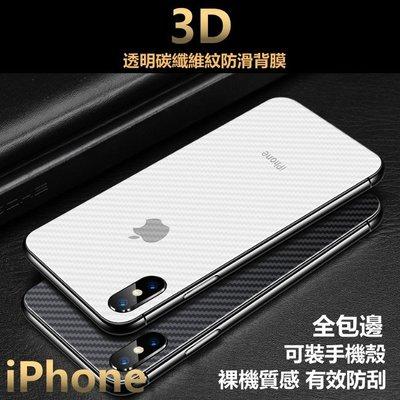 3D碳纖維紋 背貼 背膜 透明 包膜 保護貼 iPhone xs max xr 8 7 6s plus 5s SE全包邊