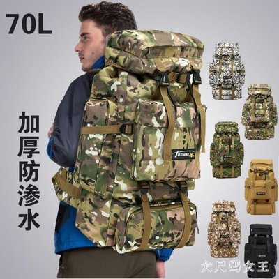 登山包 70L戶外迷彩大容量運動雙肩背包軍訓男女露營旅行包背包 df2447