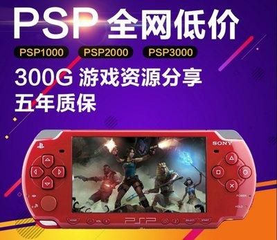 【多寶屋】索尼PSP原裝機/psp1000/psp2000/psp3000/6.61完美破解psp遊戲機