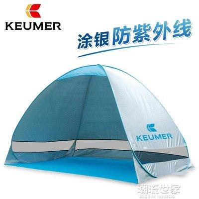 全自動沙灘遮陽帳篷 海邊防曬戶外速開釣魚棚單人雙人帳篷KEUMERigo