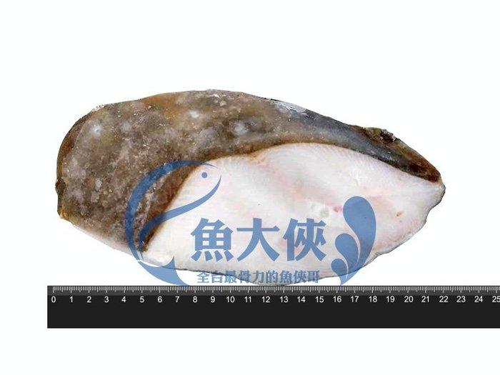 1D6B【魚大俠】FH033大比目魚厚切片FARL(中段無洞規格/約375g/片/套袋無封口)