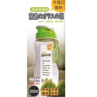 50個流線玻璃瓶 100%台製 全新 冷水杯 冷水壺 冷水瓶 流線瓶 弧形玻璃瓶 批發價 榮584