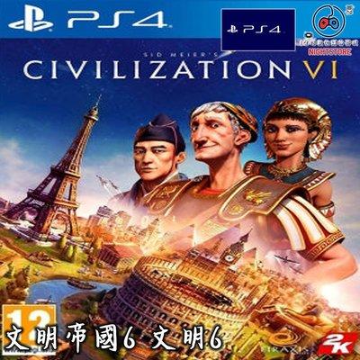 【PS4遊戲】文明帝國6文明6 civilization 6  可認證PS4遊戲中文數字下載【I生活】