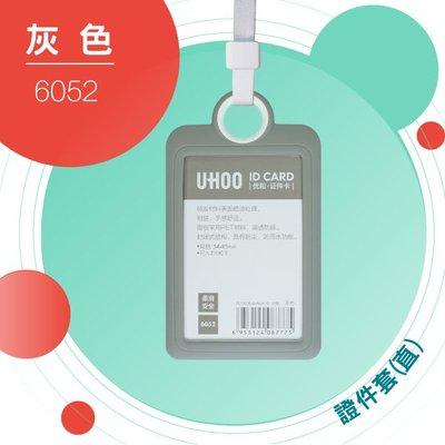 【卡套+鍊條搭配】UHOO 6052 證件卡套(橫式)(灰色) 證件套 名片套 鍊條 掛繩 工作證 識別證