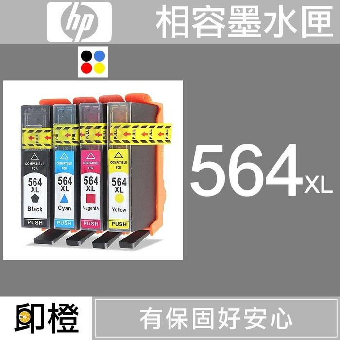 【印橙台中】HP 564/564XL 環保副廠黑彩色墨水匣 3070∣3520∣5510∣5520∣4610∣4620