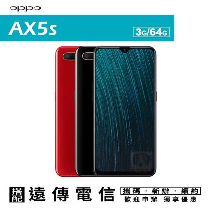 高雄國菲大社店 OPPO AX5s 3G/64G 攜碼遠傳4G上網月租999 手機優惠
