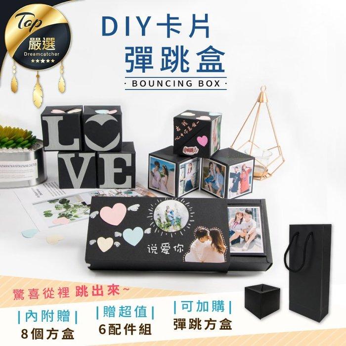 現貨! DIY 彈跳禮物盒 彈跳盒子 1顆 加購組【HAD9A1】#捕夢網