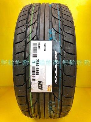 全新輪胎 NITTO 日東 NT555 G2 265/40-22 106Y 日本製造 (含裝)