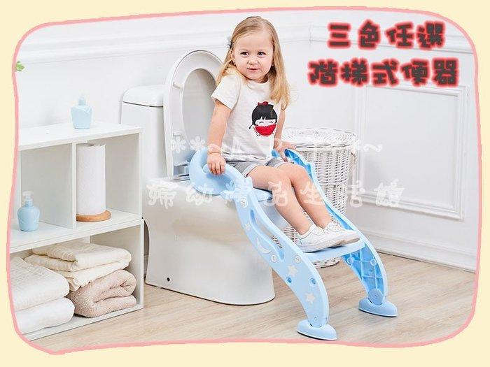 ~A.R.T.~三色任選 幼兒成長階段式階梯便器-兒童訓練小馬桶學習便盆/升級PVC軟墊