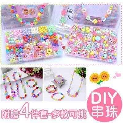 八號倉庫  兒童益智24格DIY串珠玩具 手工編織 多款可挑 附贈四件套組 【1A020Z576】