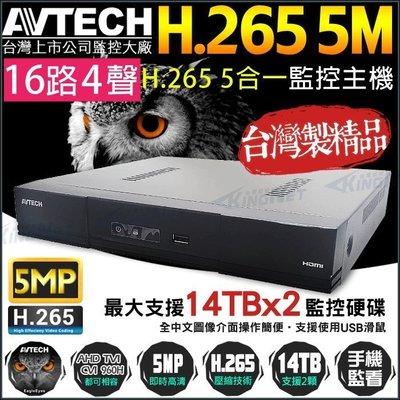 陞泰AVTECH 16路4聲 DVR H.265 全即時網路監控主機 手機遠端 DGD2017A-U1 5MP 500萬