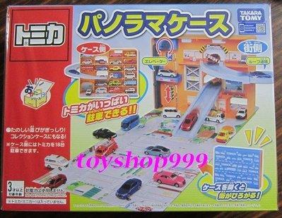 TAKARATOMY TOMICA 新迴旋梯新提盒 可收納18台小車 內不含小車  (999玩具店)