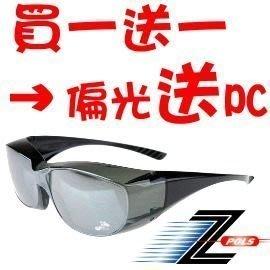 買一送一!※MIT偏光太+PC包覆※【Z-POLS品牌】舒適全覆包覆式Polarized偏光太陽眼鏡UV400