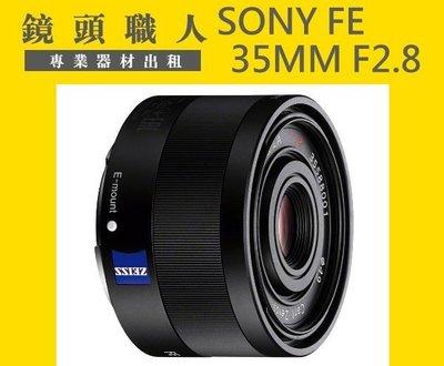 ☆ 鏡頭職人 ☆ ::: Sony FE 35MM F2.8 蔡司 ZEISS 租  出租 A7S  台北 桃園 板橋