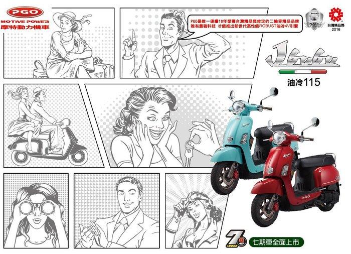光宇車業 PGO JBUBU 115 經典版 ABS 七期車 汰舊換新另有優惠 另有零頭款分期專案