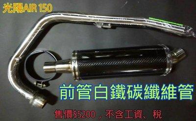 誠一機研 仕輪部品 光陽 AIR 150 卡夢管 碳纖維 排氣管 改裝 輕量化 KYMCO 前段 白鐵