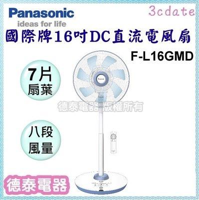 可議價~Panasonic【F-L16GMD】國際牌16吋 DC直流電風扇【德泰電器'】