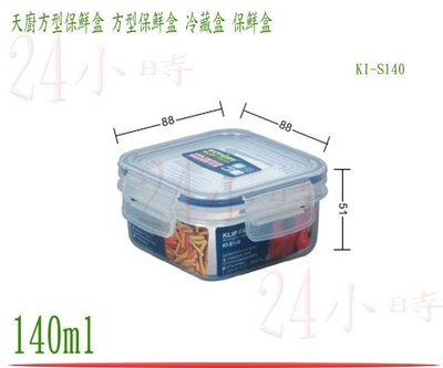 『24小時』台灣製造 聯府 天廚方型保鮮盒 KI-S140 密封盒 保鮮罐 樂扣 食物盒 冷藏盒 140ml
