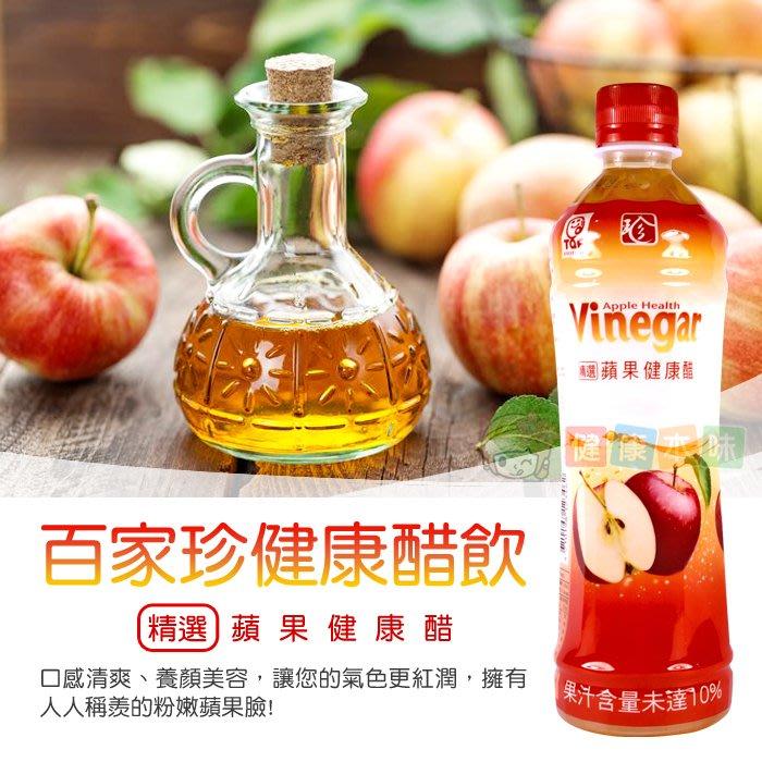 百家珍健康醋飲 蘋果醋520ml[TW123462]健康本味