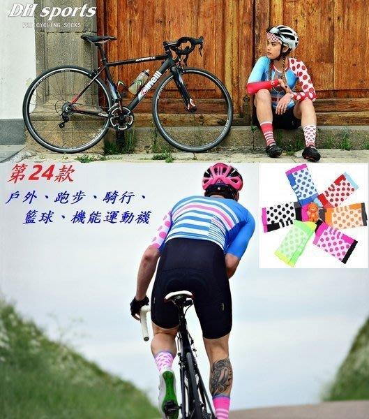 【飛輪單車】DH SPORTS 第24款運動防滑耐磨襪子 單車襪-快速排汗 防臭抗菌 穿著舒適(多色選擇)