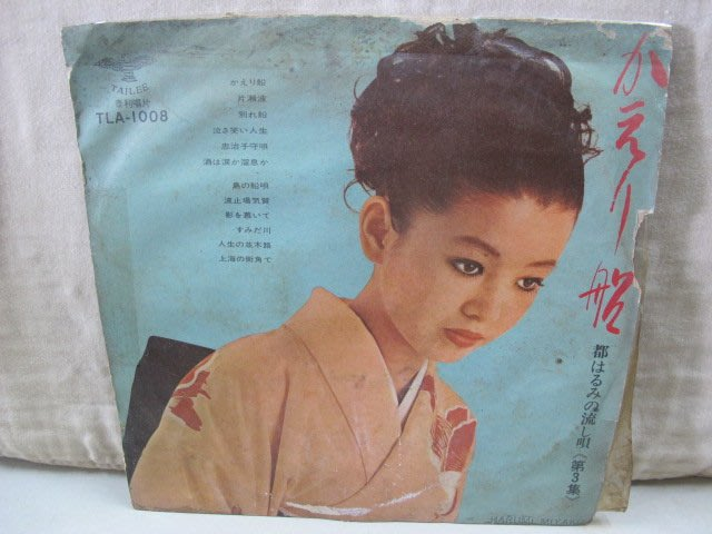 二手舖 NO.3281 黑膠唱片 日語歌曲 泰利唱片 非復刻版 稀少盤