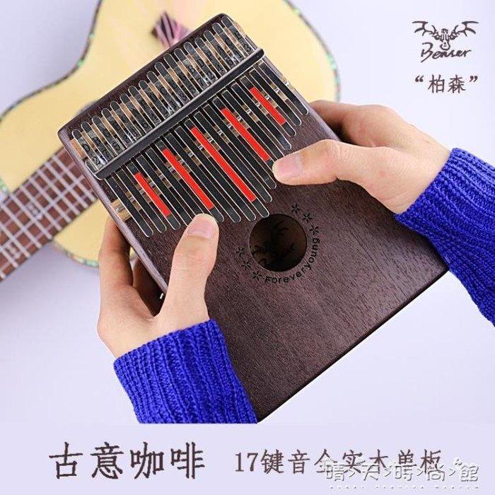 卡林巴琴拇指琴kalimba巴林卡琴五指琴母子琴指尖鋼琴抖音琴17音0