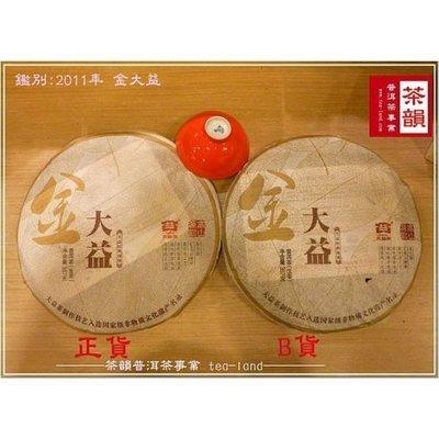 [茶韻]鑑別專區-大益/勐海廠2011年-金大益 101-餅形大不同