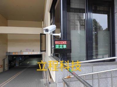 車牌辨識系統,停車場管制,月租車停車場,社區別墅型停車場,免費估價規劃