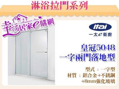 ITAI一太淋浴門-皇冠5048 橫拉門系列 8MM