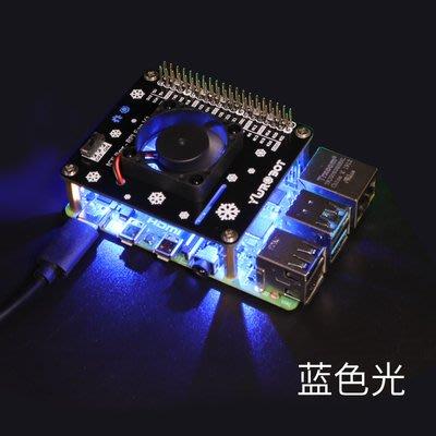 【莓亞科技】樹莓派散熱風扇擴充模組(附LED燈, 含稅現貨NT$328)