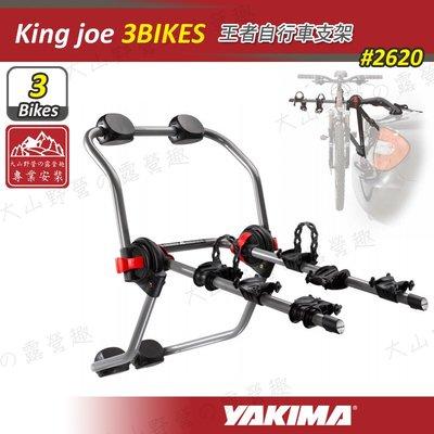 【大山野營】安坑特價 YAKIMA 2620 King joe 3 王者自行車支架 攜車架 後背式單車架 腳踏車架