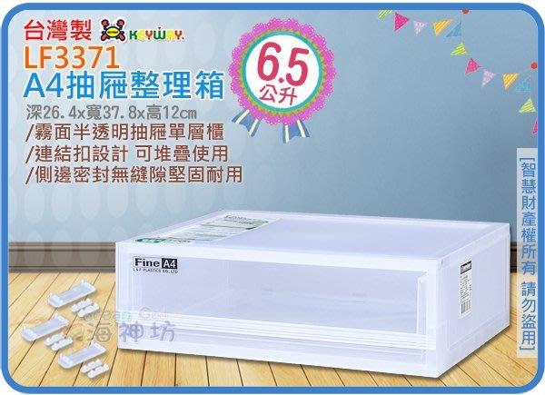 =海神坊=台灣製 KEYWAY LF3371 單層櫃 A4抽屜整理箱 收納箱 半透明置物箱 6.5L 6入1350元免運