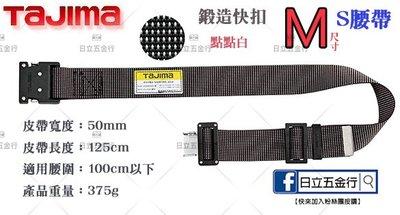 EJ工具《附發票》日本 TAJIMA 田島 TA-WM125-DWH 鍛造鋁插扣式S腰帶 點點白 M